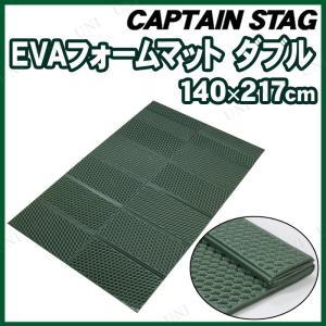 CAPTAIN STAG(キャプテンスタッグ) EVAフォームマット(ダブル) 140x217cm ...