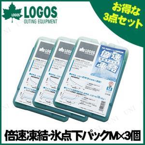 LOGOS(ロゴス) 倍速凍結 氷点下パックM 3点セット|supplies-world