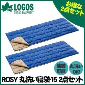 LOGOS(ロゴス) ROSY 丸洗い寝袋・15 2点セット アウトドア用品 キャンプ用品 レジャー用品 封筒型寝袋 アウトドア寝具 ROSYシリーズ