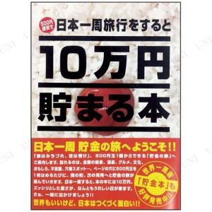 日本一周の旅行気分で500円貯金ができる貯金本です。ページに空いている穴に500円玉をはめるごとに一...