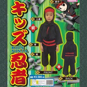 可愛らしいこども忍者参上!黒×赤のカッコいい子供用ニンジャコスチュームです。海外でも人気が高いNIN...