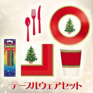 パーティーグッズ クリスマスパーティー クラシッククリスマス テーブルウェアセット