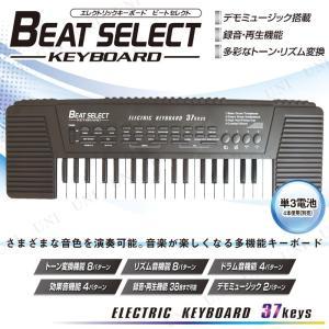 エレクトリックキーボード BEAT SELECT