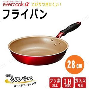 焦げ付きにくく、お手入れが簡単な家庭用フライパンです。通常のフッ素加工よりも強いコーティングがほどこ...