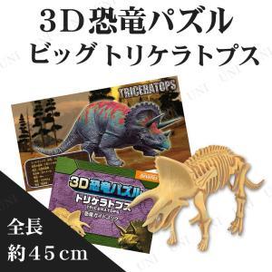 取寄品 3D恐竜パズル ビッグ トリケラトプス