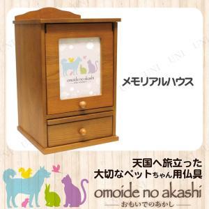 ペット仏具 omoide no akashi / おもいでのあかし ペットメモリアルハウス S型