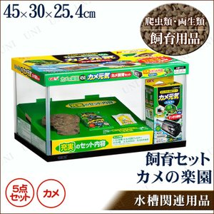 カメ飼育セット カメの楽園 450 supplies-world