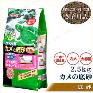 取寄品  カメ元気 カメの底砂 2.5kg supplies-world