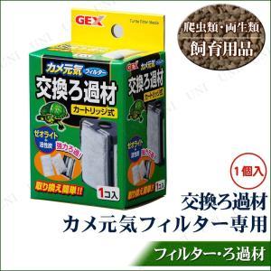 カメ元気フィルター用 交換ろ過材 カートリッジ式の関連商品3