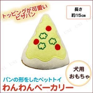 ワンワンベーカリー ピザパン PT-WNB-1-10 1コ入