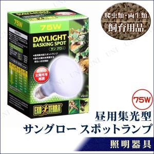 取寄品  テラリウム用ランプ サングロー スポットライト 75W supplies-world