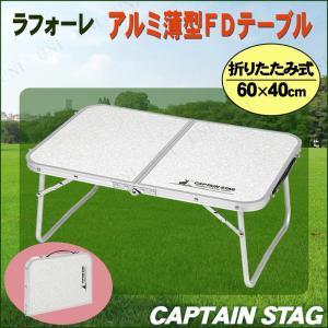 CAPTAIN STAG(キャプテンスタッグ) ラフォーレ アルミ薄型FDテーブル 60×40cm ...