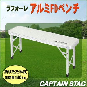 CAPTAIN STAG(キャプテンスタッグ) ラフォーレ アルミFDベンチ UC-1604