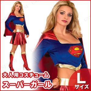 スーパーマンに登場するスーパーガールのコスチュームです。2ピースタイプでカッコかわいいデザイン♪マン...