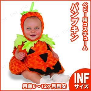 コスプレ 仮装 衣装 ハロウィン キッズ 赤ちゃん コスチューム パンプキン 子供用 INF