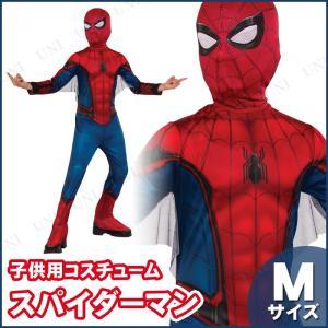 「Marvel/マーベル」から大人気シリーズ『スパイダーマン・ホームカミング』の子供用コスチュームで...