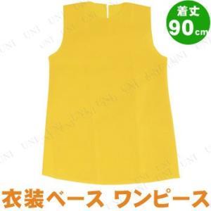 【取寄品】 衣装ベース(ワンピース) 着丈90cm 黄 運動...
