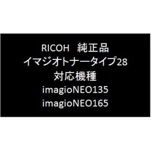 トナーキットタイプ28 RICOH 純正品 636469|supplyr
