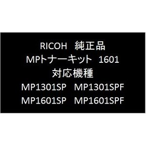 MPトナーキット 1601 RICOH 純正品 600230 ブラック|supplyr