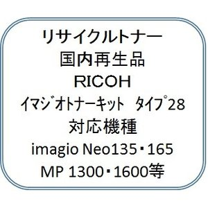 MPトナーキット 1601 リサイクルトナー 600230 supplyr