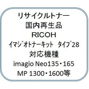 トナーキットタイプ28 リサイクルトナー imagio 636469 supplyr