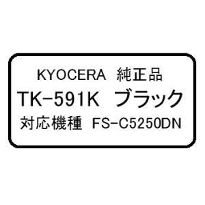 TK-591K KYOCERA 純正品 |supplyr