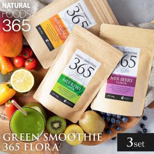 スムージー 置き換え ダイエット グリーンスムージー 福袋 180gx3 3個セット スーパーフード 酵素 国産 乳酸菌 食物繊維 ファスティング 粉末 シェーカー付き