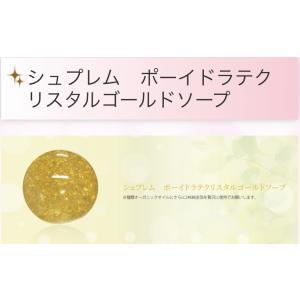 シュプレム ポーイドラテクリスタルゴールドソープ 洗顔石鹸 固形石鹸|supreme118