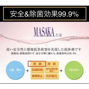赤ちゃんにも安心!除菌消臭洗浄剤MASAKA原液 50ml (1000ml分の除菌消臭洗浄剤)|supreme118