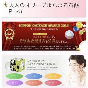 大人のオリーブまんまる石鹸Plus+NIPPON OMIYAGE AWARD2018特別審査優秀賞受賞 洗顔石鹸 固形石鹸|supreme118