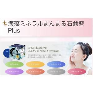 海藻ミネラルまんまる石鹸藍Plus+ 洗顔石鹸 固形石鹸|supreme118
