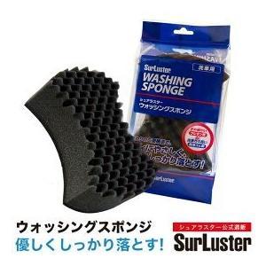 SurLuster シュアラスター ウォッシングスポンジ S-70 公式通販|sur