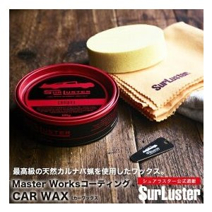ワックス 車 SurLuster シュアラスター CAR WAX カーワックス マスターワークス 最高級グレード 洗車 SL-001  公式通販|sur