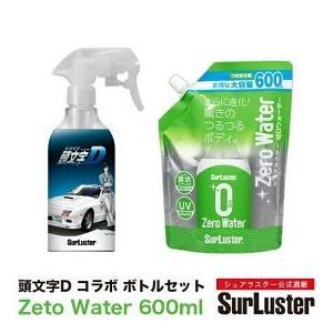 SurLuster シュアラスター ゼロウォーターパウチ(600ml)頭文字Dコラボボトルセット 高橋 涼介 ST-33  公式通販|sur