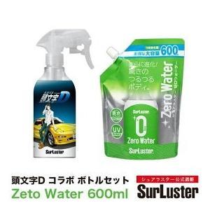 SurLuster シュアラスター ゼロウォーターパウチ(600ml)頭文字Dコラボボトルセット 高橋 啓介 ST-35 公式通販|sur