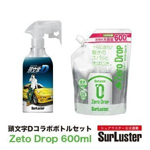 SurLuster シュアラスター ゼロドロップパウチ(600ml)頭文字Dコラボボトルセット 高橋 啓介 ST-36 公式通販|sur