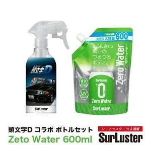 SurLuster シュアラスター ゼロウォーターパウチ(600ml)頭文字Dコラボボトルセット 中里 毅 ST-37 公式通販|sur