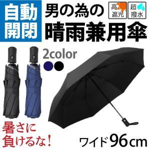 晴雨兼用の男性用日傘です。 高遮光・高撥水により日差しが強くなる夏や雨が気になる梅雨の季節も快適に過...