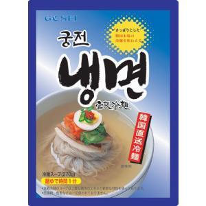 【韓国食品/韓国冷麺】 宮殿冷麺SET...