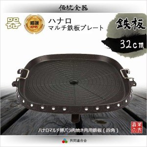 ハナロ サムギョプサル鉄板  焼肉(四角)プレート / 焼肉用鉄板 /(10053)