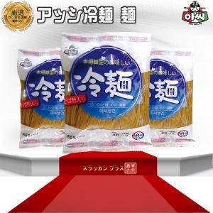 アッシ 業務用 冷麺(麺)160g