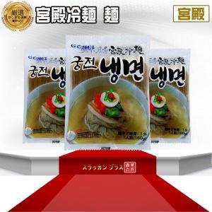 [商品名] 宮殿冷麺 (クンジョン )の麺 [内容量] めん160g×10個 [賞味期限] 別途表記...