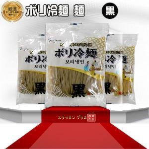 韓国 ボリ冷麺(黒)160g /本場冷麺 韓国 伝統の特選冷...