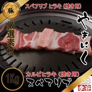 厳選 豚スペアリブ ヒラキ (焼き用) 1Kg / 焼肉素材...