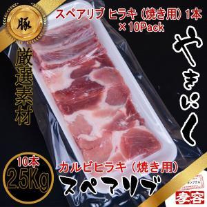 厳選 豚 スペアリブ  ヒラキ (焼き用) 250g×10P...