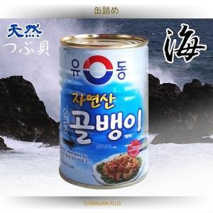 天然  ユドン つぶ貝 缶詰 400g