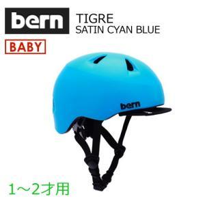 送料無料 bern バーン baby 子供用 ヘルメット 自転車 ジャパンフィット●TIGRE SATIN CYAN BLUE BB00Z18SCY surfer