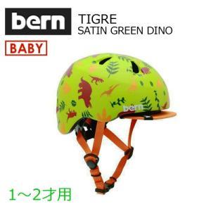 送料無料 bern バーン baby 子供用 ヘルメット 自転車 ジャパンフィット/TIGRE SATIN GREEN DINO BB00Z18SGD surfer