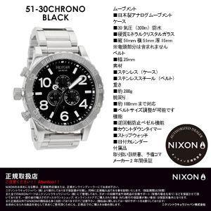 NIXON,ニクソン,腕時計,正規取扱店●51-30CHRONO-BLACK|surfer|02