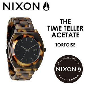 【あすつく対応・送料無料】NIXON,ニクソン,腕時計,正規取扱店●TIME TELLER ACETATE TORTOISE|surfer